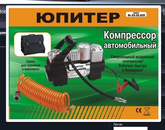 Автомобильный компрессор Юпитер