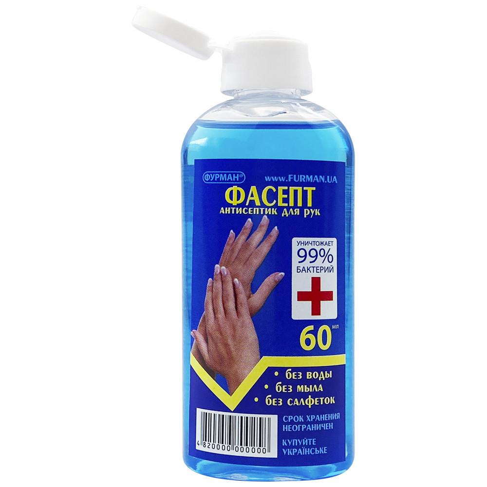Фасепт санитайзер дезинфектор антисептик для кожи 60 мл