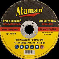 Круги отрезной по металлу Ataman 41 14А 125*2.0*22