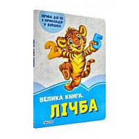 Волошкові книжки Велика книга Лічба, фото 1