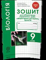 9 клас | Біологія. Зошит для лабораторних і практичних робіт, Сало | Весна