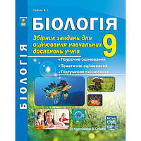 9 клас | Біологія. Збірник завдань для оцінювання навчальних досягнень (програма 2017) | Соболь