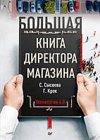 Книга Большая книга директора магазина. Технологии 4.0. Авторы - Сысоева С. В., Крок Г. Г. (Питер)
