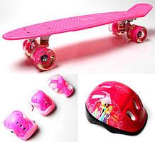 Penny Board. Pink+защита+шлем. Светящиеся колеса!