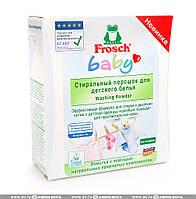 Стиральный порошок для детского белья Frosch Baby 1  кг.