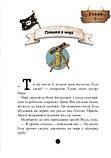 Скарби пірата Моргана. Банда піратів. Книга 4, фото 4