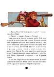 Скарби пірата Моргана. Банда піратів. Книга 4, фото 5