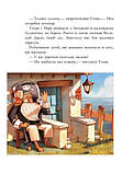 Скарби пірата Моргана. Банда піратів. Книга 4, фото 7