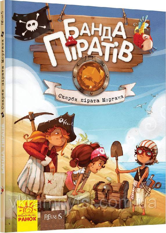 Скарби пірата Моргана. Банда піратів. Книга 4