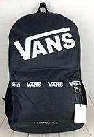 Спортивный рюкзак Вэнс. Анатомический портфель. Мужской рюкзак Vans. Хорошее качество. СО4