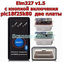 Универсальный диагностический сканер OBD2 ELM327 V1.5 mini Bluetooth с кнопкой ON/OFF pic18f25k80 Версия 1.5