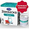 Закваска бактериальная Иммуновит VIVO 10 шт.
