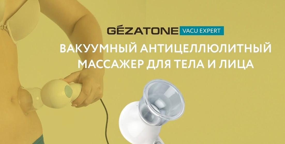 Вакуумный массажер для тела и бюста VACU Beauty, Gezatone