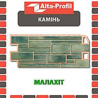Фасадная панель Альта-Профиль Камень 1130х470х20 мм Малахит