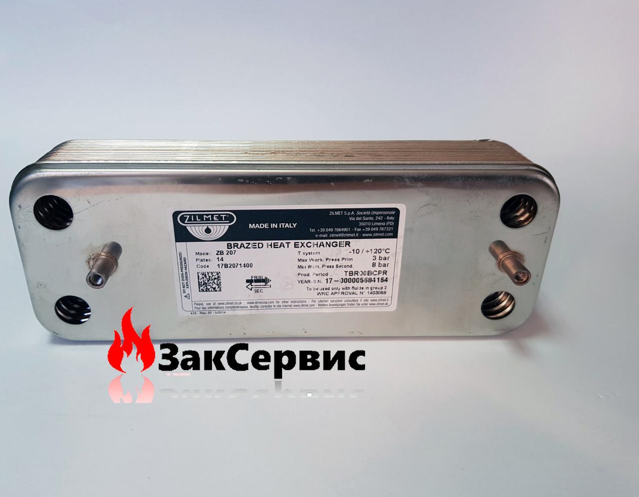 Вторичный теплообменник BAXI/WESTEN (14 пластин) 5686680