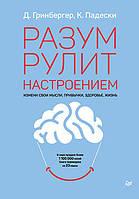 Книга Разум рулит настроением. Измени свои мысли, привычки, здоровье, жизнь. Авторы - Гринбергер Д., Падески К