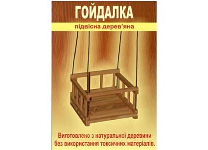 Качели деревянные ВИННИ ОП-001
