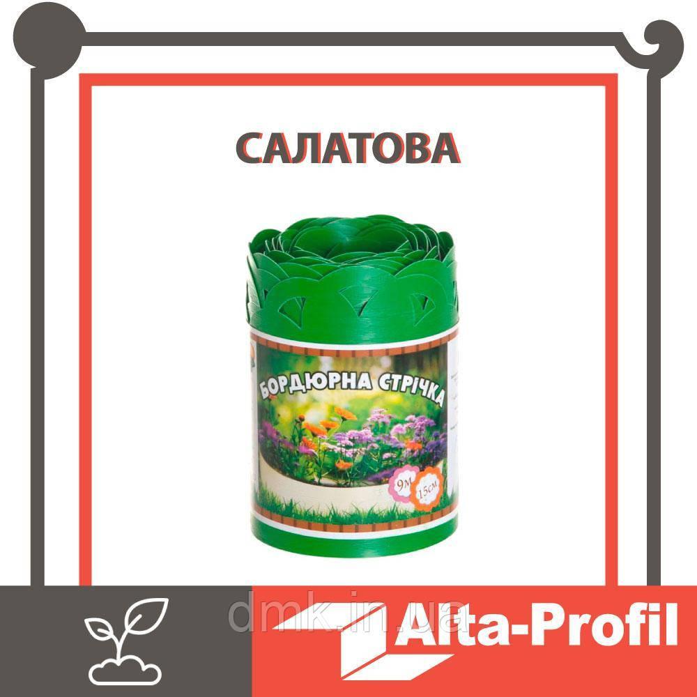 Бордюрна стрічка для клумб Альта-Профіль з перфорацією 0,65х150х9000 мм салатовий