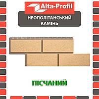Фасадная панель Альта-Профиль Камень Неаполитанский 1250х450х26 мм песочний