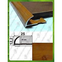 Наружный алюминиевый угол для плитки до 9 мм L-2,7м НАП 10 Ольха (краш. под дерево)