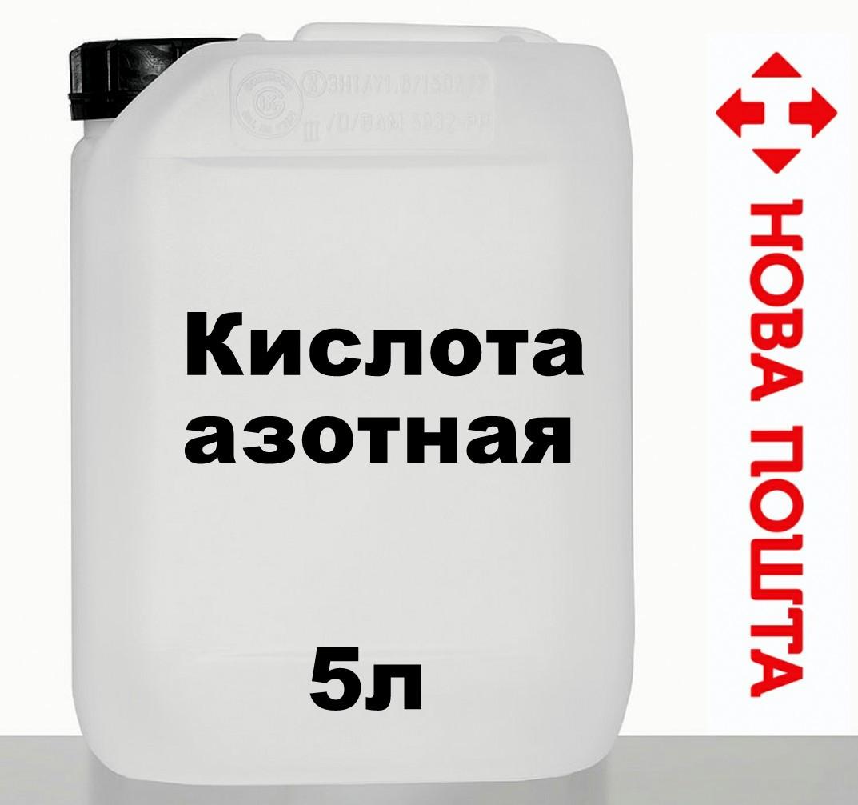 Кислота азотная 57 % 5л 7 кг ЦЕНА С ТАРОЙ
