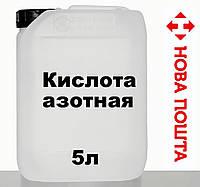 Кислота азотная 57 % 5л 7 кг ЦЕНА С ТАРОЙ, фото 1