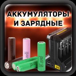Аккумуляторы и зарядные