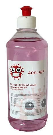 Антисептик для рук АСР-70Р 500 мл, фото 2
