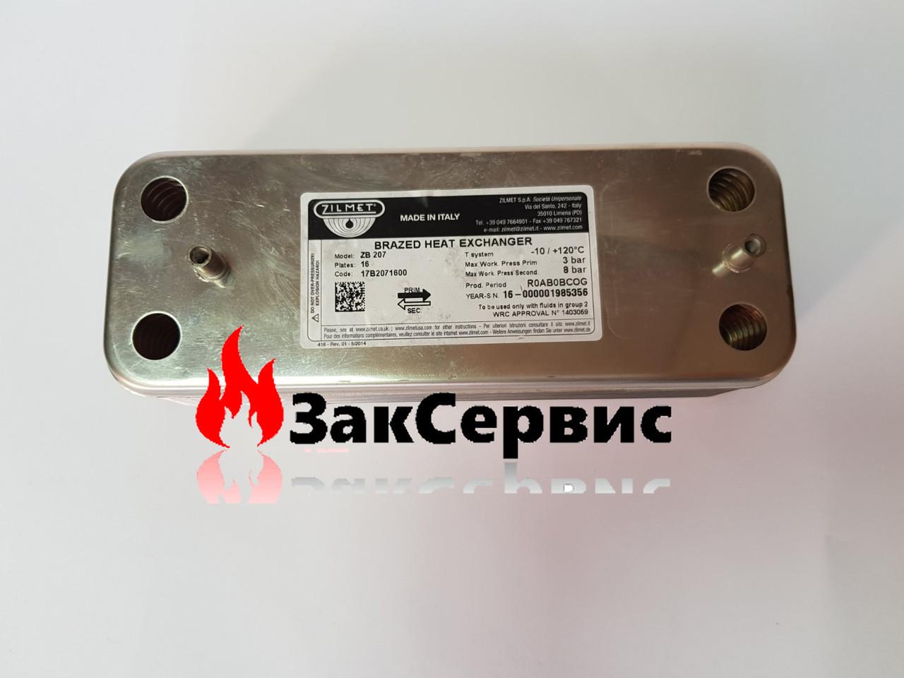 Теплообменник вторичный ГВС 16 пластин для газовых котлов Baxi, Westen Energy, Pulsar, Star 5686690