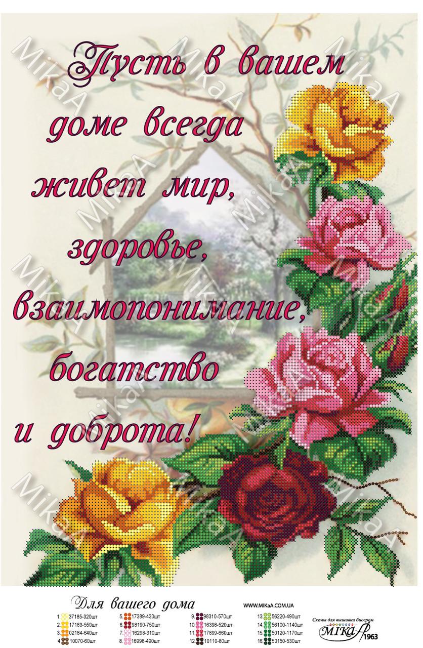 """""""Для вашего дома"""" (рус.яз.)"""