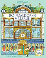 Книга «Королевский магазин» с супернаклейками, Махаон