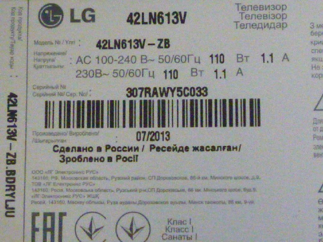 Плати від LЕD TV LG 42LN613V-ZB.BDRYLJU по блоках (матриця розбита).