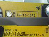 Плати від LЕD TV LG 42LN613V-ZB.BDRYLJU по блоках (матриця розбита)., фото 6