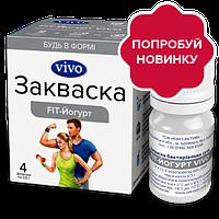 Закваска бактериальная FIT-Йогурт VIVO 10 шт.