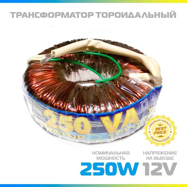 """ТОРОЇДАЛЬНИЙ ТРАНСФОРМАТОР """"ЕЛСТА"""" ТТ-250W 12V для освітлення потужністю до 250Вт"""