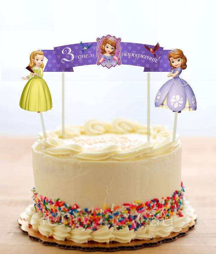 """Набір Топперов """"Принцеса Софія"""" (Українська) топпер торт (Дві принцеси)"""