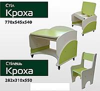 """Стол и стульчик детский """"Кроха"""" от 2 до 7 лет, фото 1"""