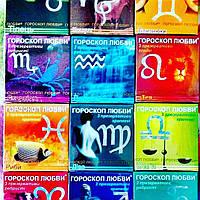 """Презервативы ,,Гороскоп любви"""" микс блок 36шт/12 пачек.Розница и опт!, фото 1"""