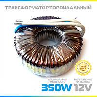 Тороидальный трансформатор ЭЛСТА ТТ-350W 12V до 350Вт