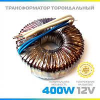 """ТОРОИДАЛЬНЫЙ ТРАНСФОРМАТОР """"ЭЛСТА"""" ТТ-400W 12V  до 400Вт"""
