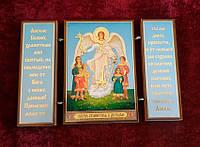 Икона-складень Ангел Хранитель с молитвой