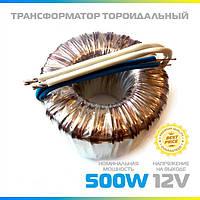 """ТОРОИДАЛЬНЫЙ ТРАНСФОРМАТОР """"ЭЛСТА"""" ТТ-500W 12V для освещения мощностью до 500Вт"""