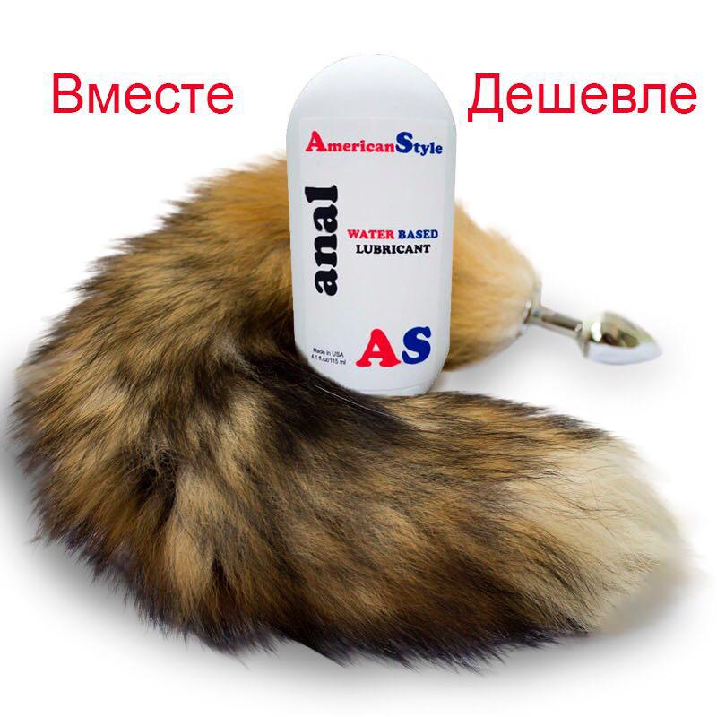 Анальная меховая втулка лисий хвост с лубрикантом 7*3 см