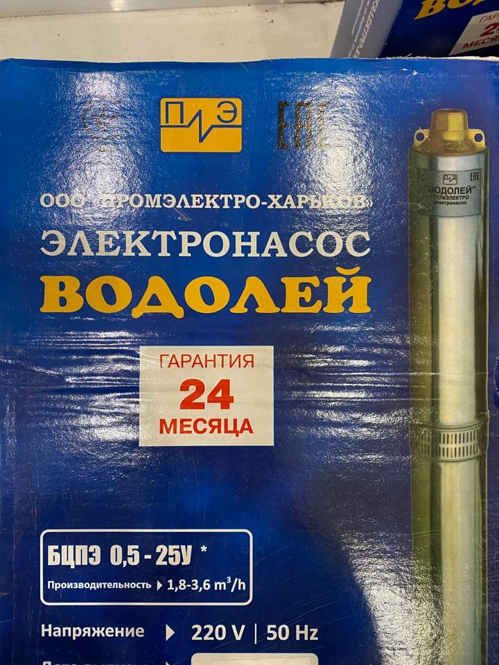Центробежный погружной насос Водолей БЦПЭ 0,5 - 25У (25 м кабель) БЕСПЛАТНАЯ ДОСТАВКА