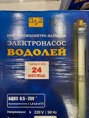 Погружной насос Водолей БЦПЭ 0,5 - 25У (25 м кабель) БЕСПЛАТНАЯ ДОСТАВКА, фото 2
