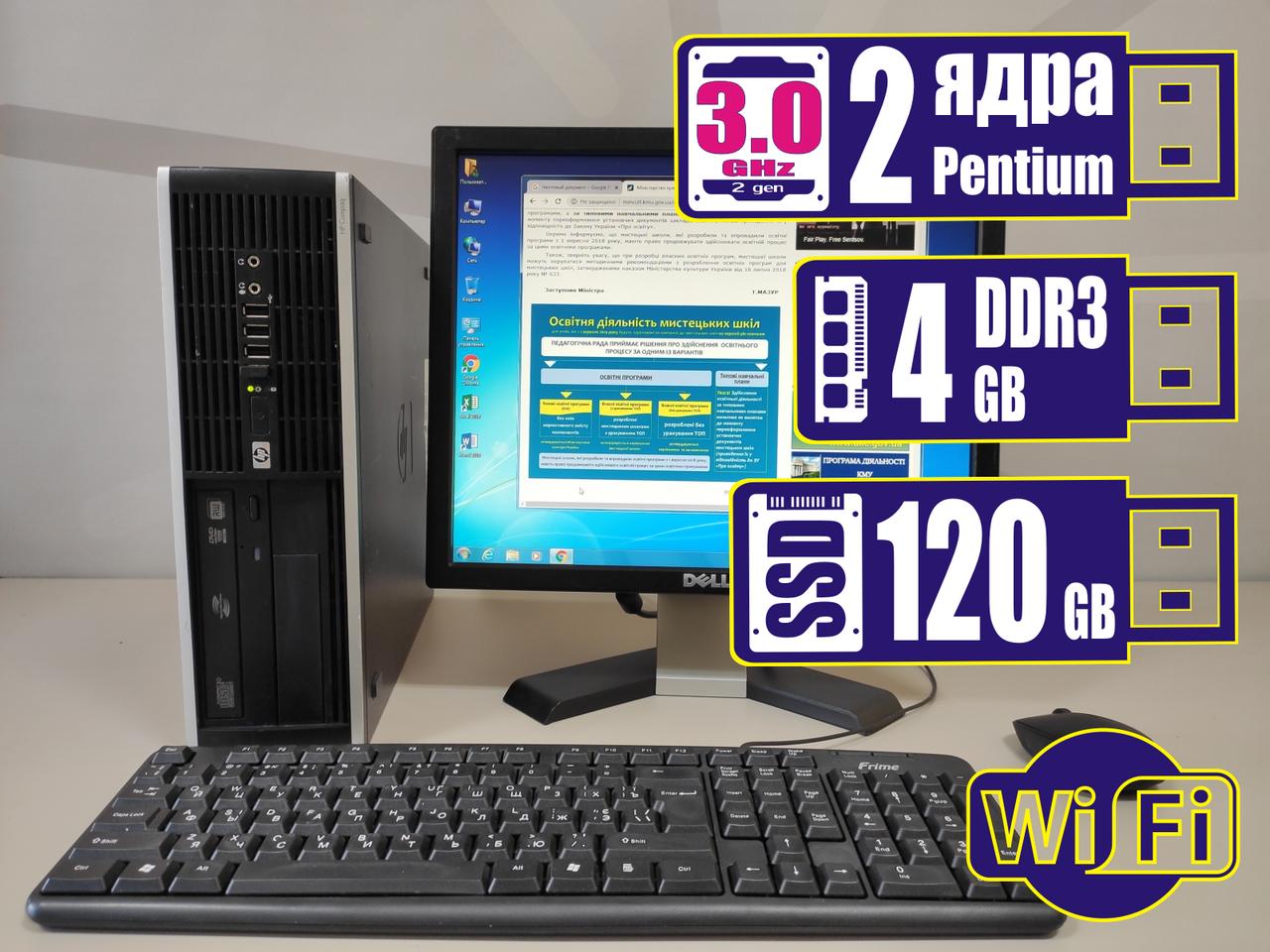 Системный блок компьютер ПК HP Pentium/4Gb DDR3/120GB SSD +Bonus WiFi