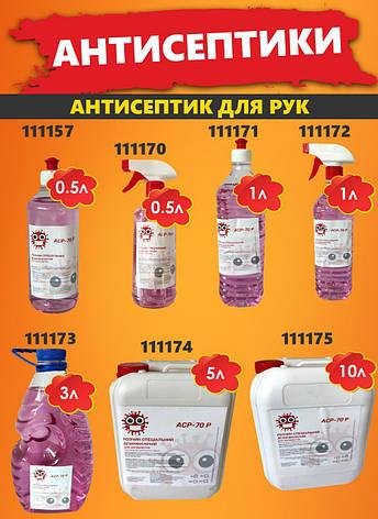 Жидкость для дезинфекции рук и кожи АСР-70Р 3000 мл, фото 2