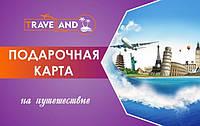 Электронный подарочный сертификат туристического агентства на сумму 2000 грн