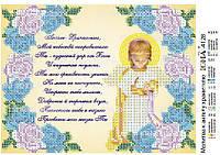 """Схема для вышивки бисером """"Молитва к Ангелу Хранителю"""""""