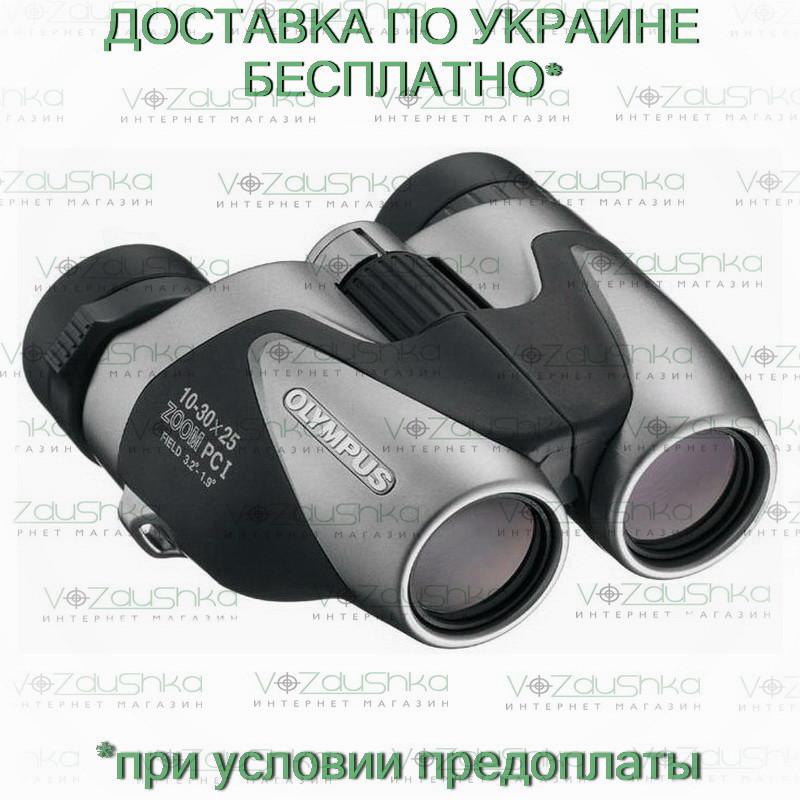 Olympus 10-30x25 zoom PC I компактный бинокль с изменяемым зумом
